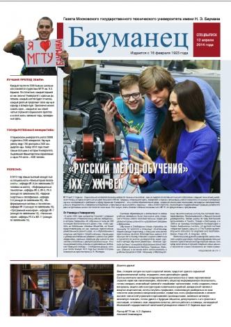 Baumanec_2014_07-spec