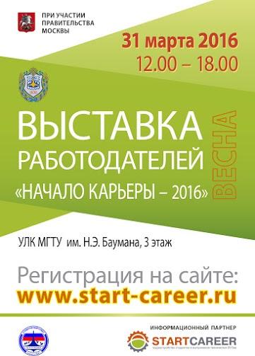 выставка работодателей бан