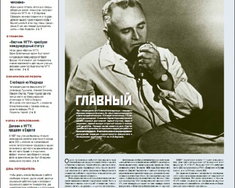 baumanets-yanvar-oblozhka