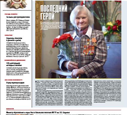 oblozhka-baumanets