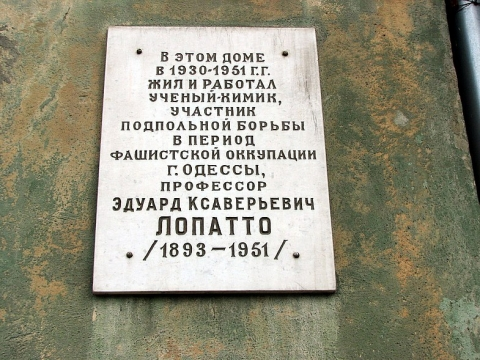 doska-lopatto
