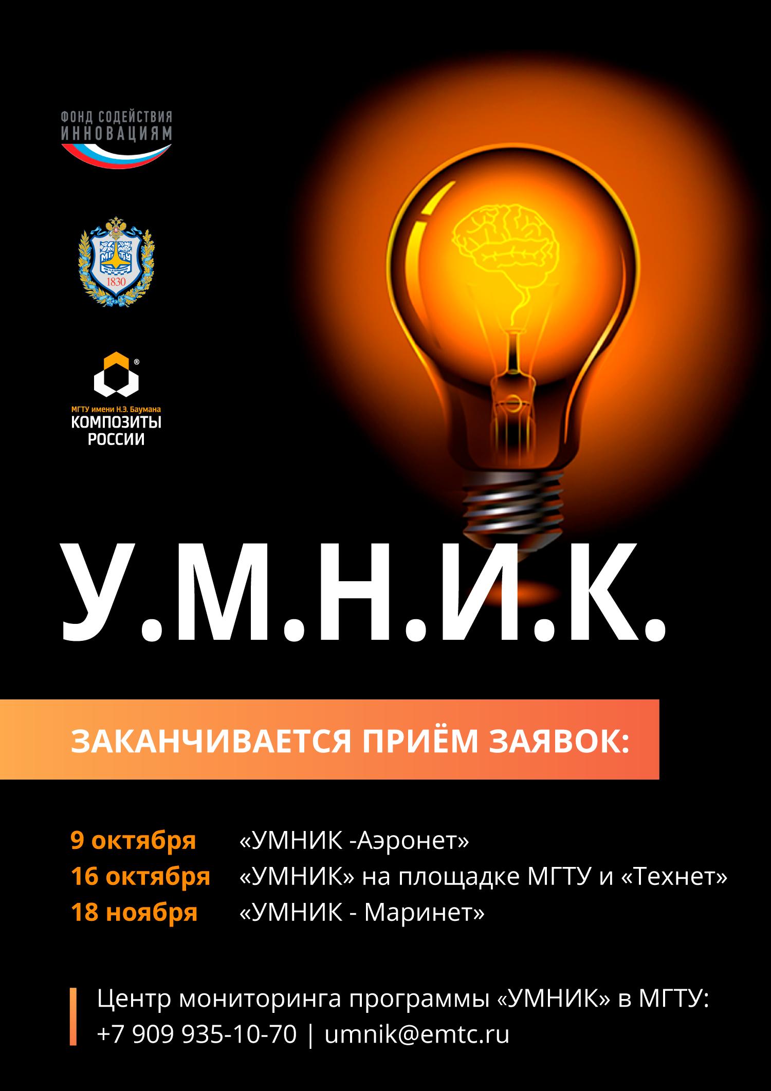 umnik-2018-2019-priem-zayavok-itog